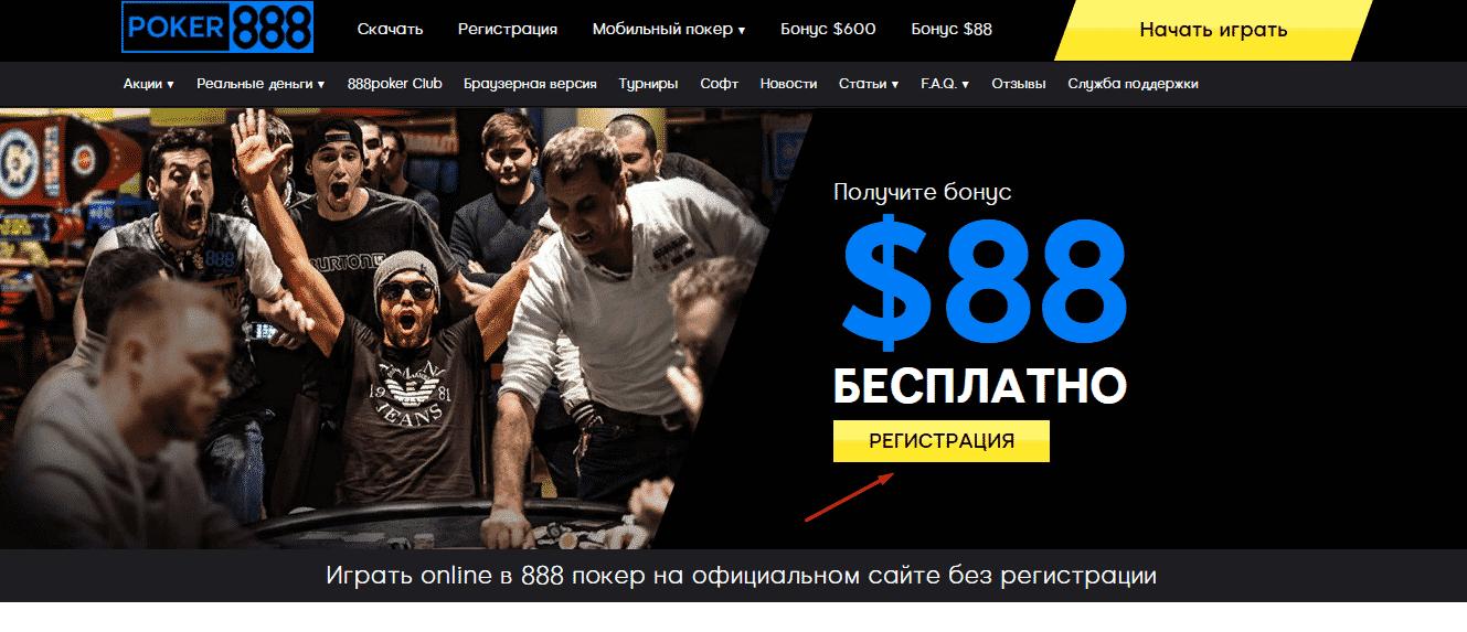 зарегистрироваться в руме 888poker