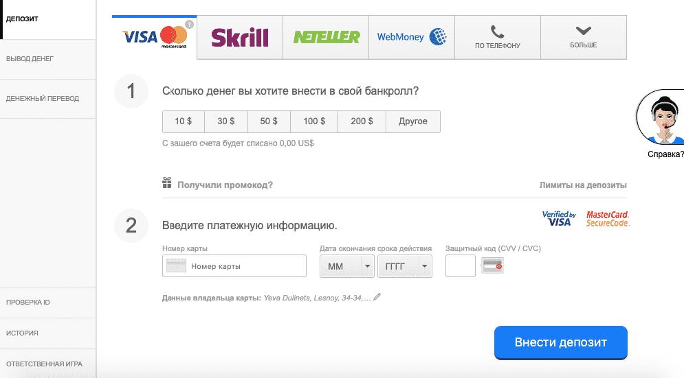Как сделать депозит в руме 888poker