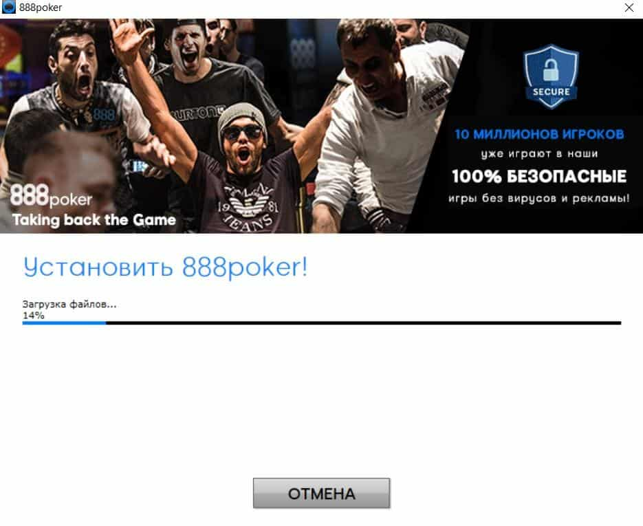 процесс установки клиента 888 poker на пк