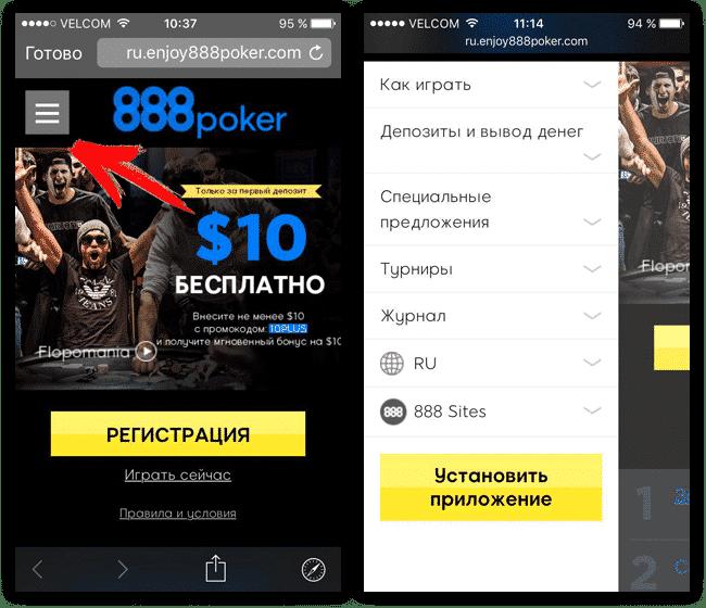 как скачать клиент 888poker на айфон