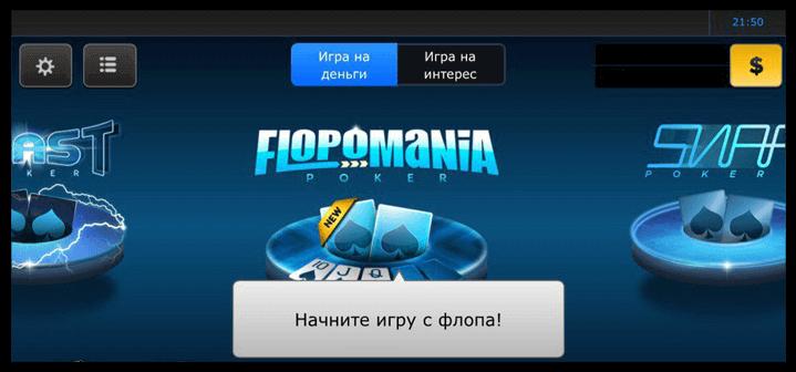 лобби игрового клиента на iphone