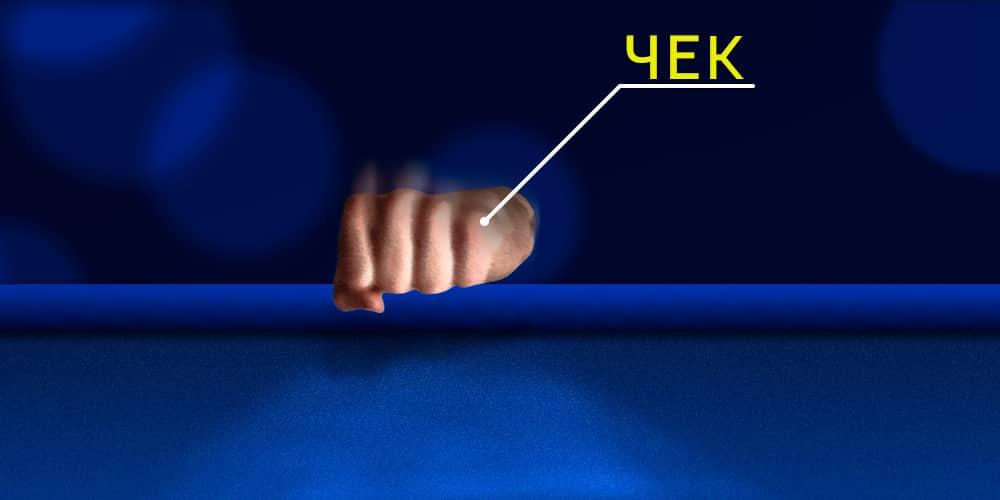 Чек в покере.