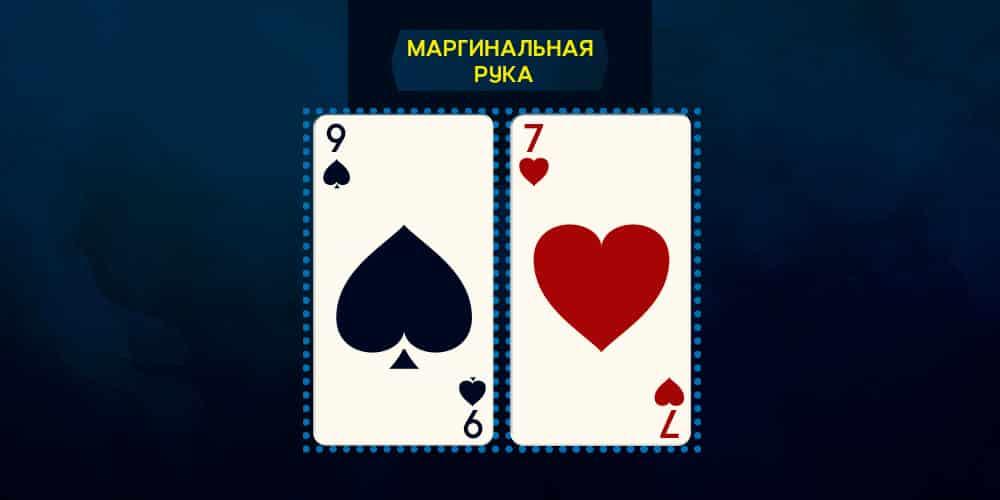 Пример маргинальной руки в покере.
