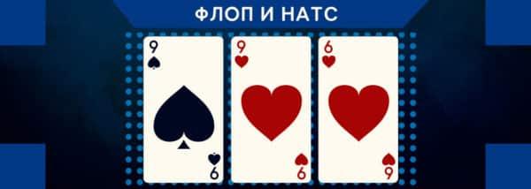 Флоп и натс в покере.