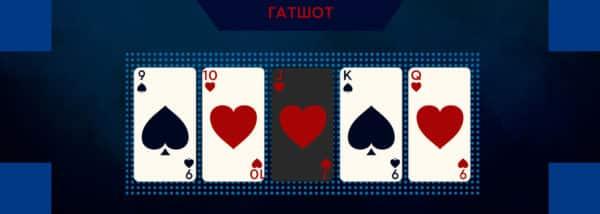 Гатшот в покере.