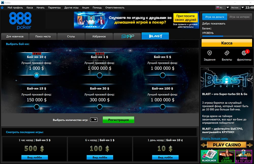 Раздел Blast в лобби покерного рума 888poker.