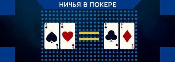Ничья в покере.