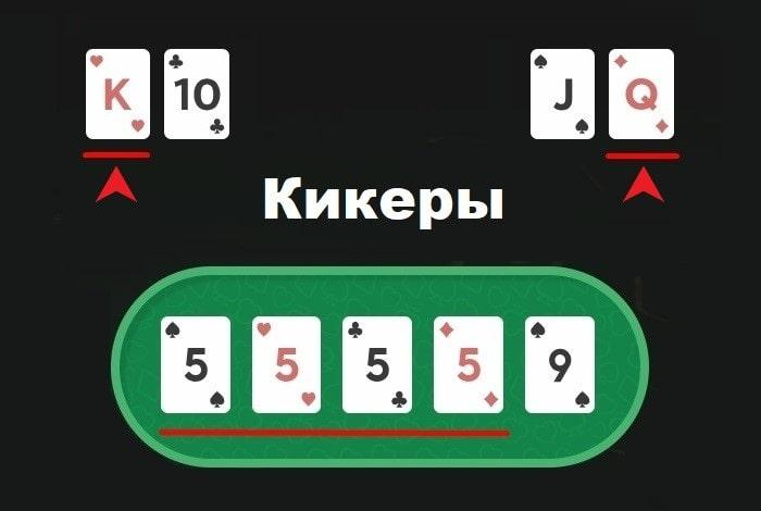 Кикер