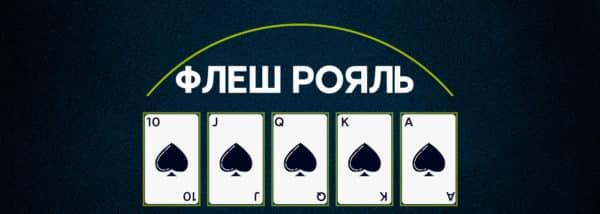 Комбинация флеш рояль в покере.