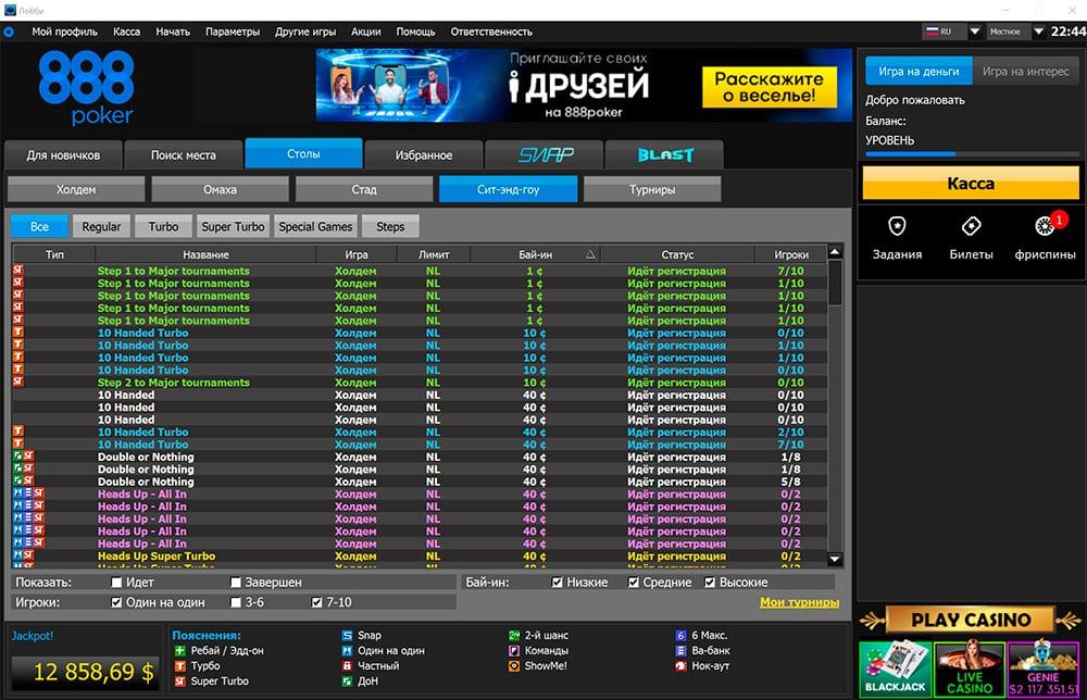 игра Seat and Go в покерном любби рума 888poker.