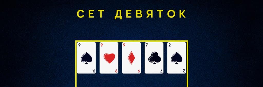 Сет девяток в покере.