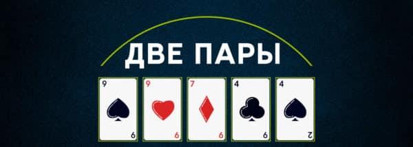 Комбинация две пары в покере.