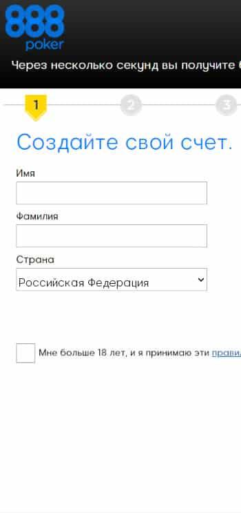 Регистрация в аккаунте 888poker на смартфоне на платформе Android.